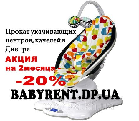 Manaroo 3.0 — прокат в Днепре Babyrent.dp.ua